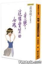 Xiu Qin , Zhe Ge Ai Xiao De Nu Hai