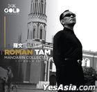 Roman Tam Mandarin Collection (24K Gold CD)