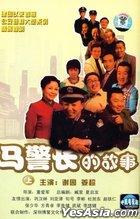 Ma Jing Chang De Gu Shi (H-DVD) (Vol. 1 of 2) (To be continued) (China Version)