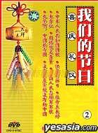 Xi Qing Li Yi  Wo Men De Jie Ri 2 (China Version)