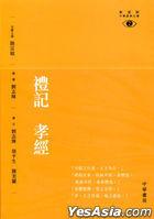 Li Ji  Xiao Jing