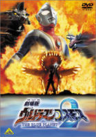 Movie: Ultraman Cosmos 2 - The Blue Planet (DVD) (Japan Version)