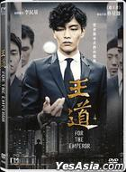 For The Emperor (2014) (DVD) (Hong Kong Version)