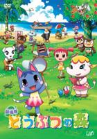 Dobutsu No Mori (Animal Crossing) (DVD) (Theatrical Edition) (Japan Version)