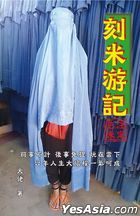 Ke Mi You Ji . Zhu Ding Qi Mi