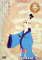 Meng Zi (Vol.6-7) (Hong Kong Version)