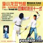 Bruce Lee Fighting Enemy By Two-section-stick - 11 Ways Of The Magic Stick (VCD) (China Version)