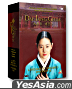 Dae Jang Geum aka :  Jewel in the Palace Volume 1 (MBC TV Series) (US Version)