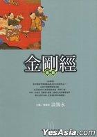 Jin Gang Jing Dao Du