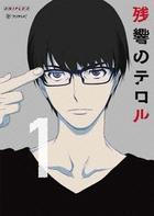 TERROR IN RESONANCE Vol.1 (DVD) (First Press Limited Edition)(Japan Version)