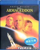 Armageddon (Blu-ray) (Hong Kong Version)
