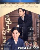 Nagasaki: Memories of My Son (2015) (Blu-ray) (English Subtitled) (Hong Kong Version)