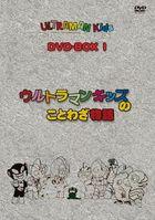 ULTRAMAN KIDS DVD-BOX 1 (Japan Version)