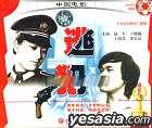 Jing Xian Jing Shi Pian  Tao Fan (VCD) (China Version)
