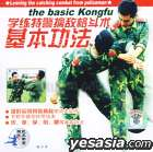 Learning The Catching Combat From Policeman - The Basic Kongfu (VCD) (China Version)