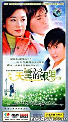 The Heaven Tear (H-DVD) (End) (China Version)