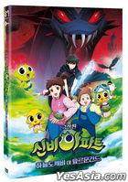 The Haunted House: The Sky Goblin VS Jormungandr (DVD) (Normal Version) (Korea Version)