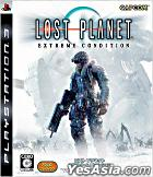 Lost Planet Extreme Condition (日本版)
