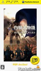 Shirokishi Monogatari Episode Portable Dogma Wars (Bargain Edition) (Japan Version)