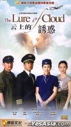 The Lure Of Cloud (H-DVD) (End) (China Version)
