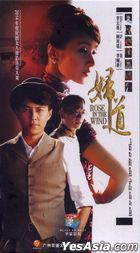 Rose In The Wind (DVD) (Ep. 1-41) (End) (China Version)