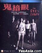 鬼揞眼 (2014) (Blu-ray) (香港版)