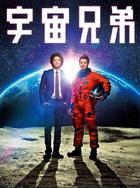 宇宙兄弟 (Blu-ray) (特別版) (日本版)
