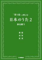 gakufu nurie to tanoshimu nihon no uta 2 aki o utau