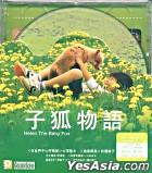 子狐物語 (香港版)