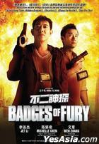 不二神探 (2013) (DVD) (马来西亚版)