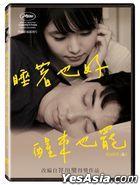 Asako I & II (2018) (DVD) (Taiwan Version)