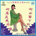 Teresa Teng Vol.20 (Reissue Version)