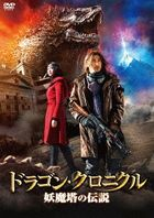 Chronicles of the Ghostly Tribe (DVD) (Japan Version)