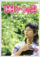 100 Scene no Koi (DVD) (Japan Version)