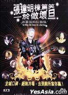 Tat Ming Talk Show: Be A Bad Guy (DVD) (Hong Kong Version)