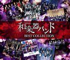 轨迹 BEST COLLECTION II [Music Video](ALBUM+BLU-RAY)  (初回限定版)(日本版)
