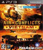 Air Conflicts Vietnam (日本版)