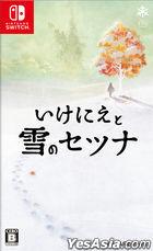 Ikenie to Yuki no Setsuna (Japan Version)