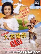 First Wives Club (DVD) (Part I) (To be continued) (Multi-audio) (SBS TV Drama) (Taiwan Version)