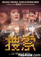 Caught In The Web (2012) (DVD) (English Subtitled) (Hong Kong Version)