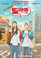 Saint Young Men Season 2 (2019) (DVD) (English Subtitled) (Hong Kong Version)