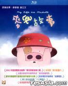 My Life as McDull (Movie Version) (Blu-ray) (Hong Kong Version)