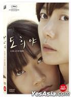 A Girl at My Door (DVD) (Korea Version)