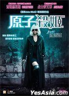 Atomic Blonde (2017) (DVD) (Hong Kong Version)