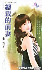 Hua Yuan Xi Lie 917 -  Zong Cai De Qian Qi