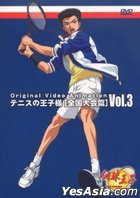 The Prince Of Tennis OVA (DVD) (Vol.3) (Hong Kong Version)