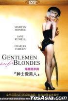 Gentlemen Prefer Blondes (1953) (DVD) (Taiwan Version)