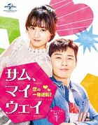 Fight for My Way (Blu-ray) (Set 1) (Japan Version)