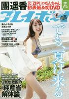 Weekly Playboy 20673-07/20 2020