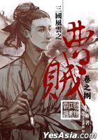 Cao Zei08 Jing Pan Jiang Dong Ba Shi